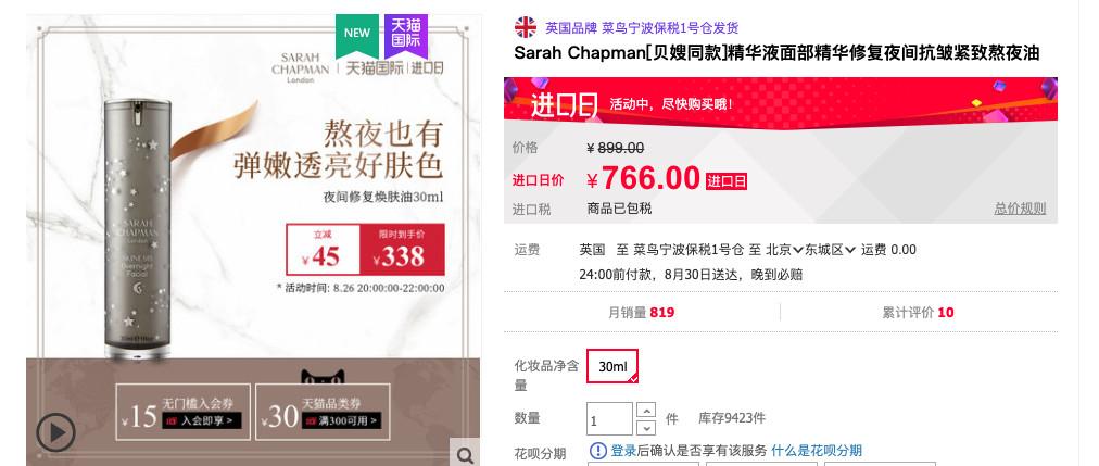 "THE TOP SKIN:新护肤品牌创业,""熬夜场景""或许可以作为切入点 | DTC in China ③"