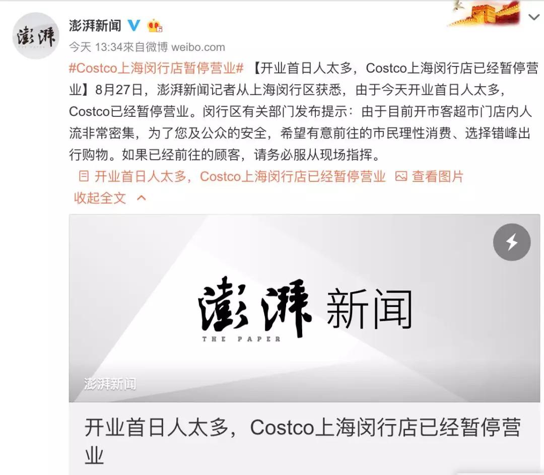 """Costco开业首日就""""停业"""",这事儿在上海一点都不稀奇"""