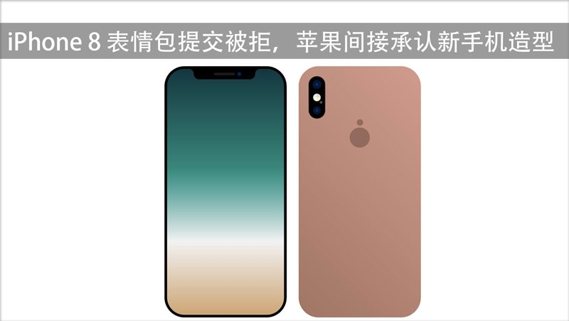 IPhone 8 expression package submission was rejected, apple indirectly admitted that new mobile phone model