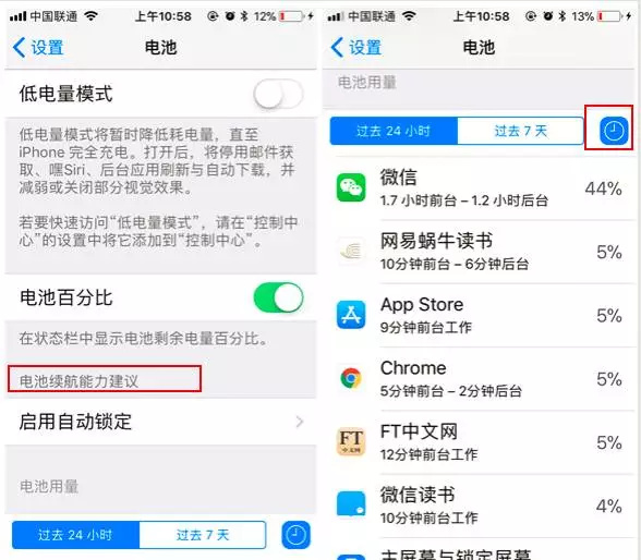 After the upgrade to iOS 11, power consumption is fast? There are ways to make your iPhone more durable