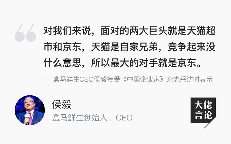 Born bosses comments | box Ma Xian Hou Yi: jingdong is our biggest competitor