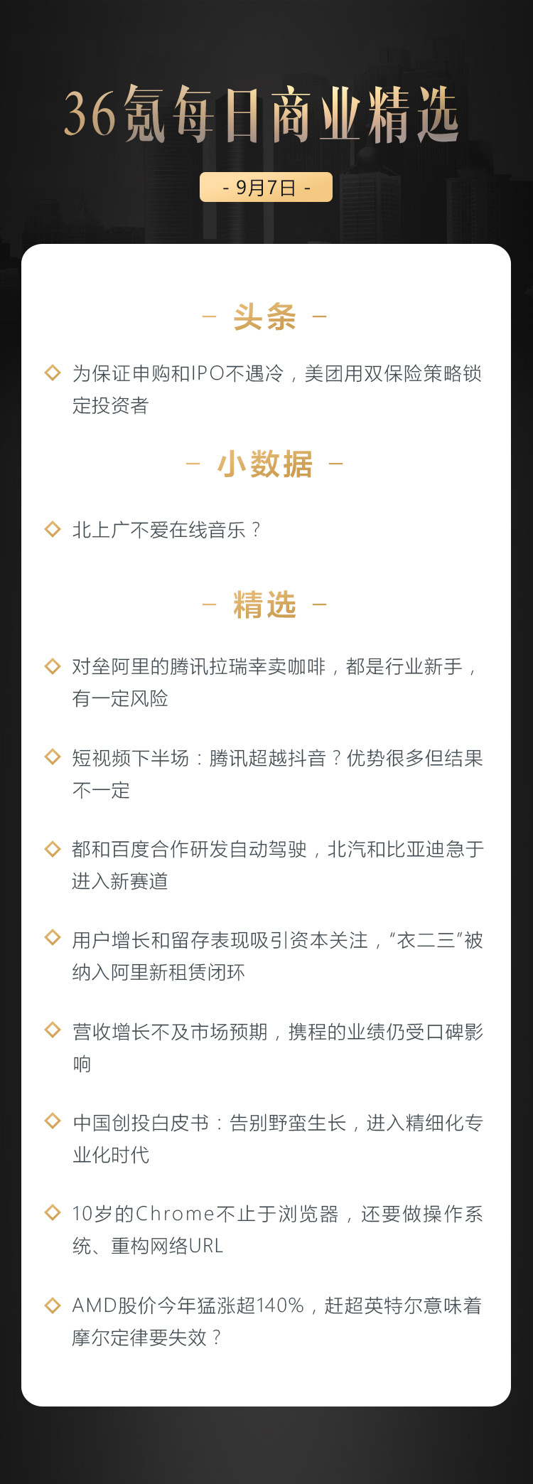 Depth information | encounter cold, purchase and IPO in order to ensure Meituan lock with double insurance strategy investors