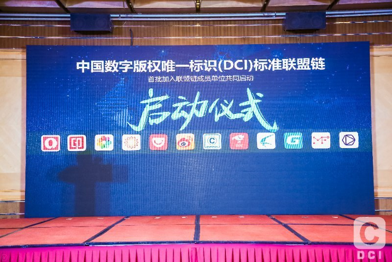 Blockchain + digital copyright, China's DCI standard is coming