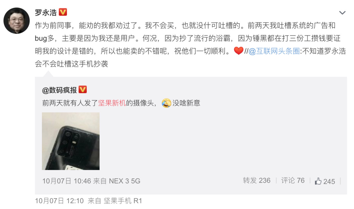 Technology God Reply   Nut new machine spy photos four exposure, Luo Yonghao:???