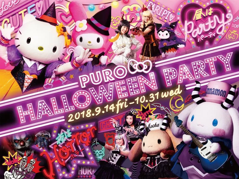 Sanrio: How does the 45-year-old Hello Kitty