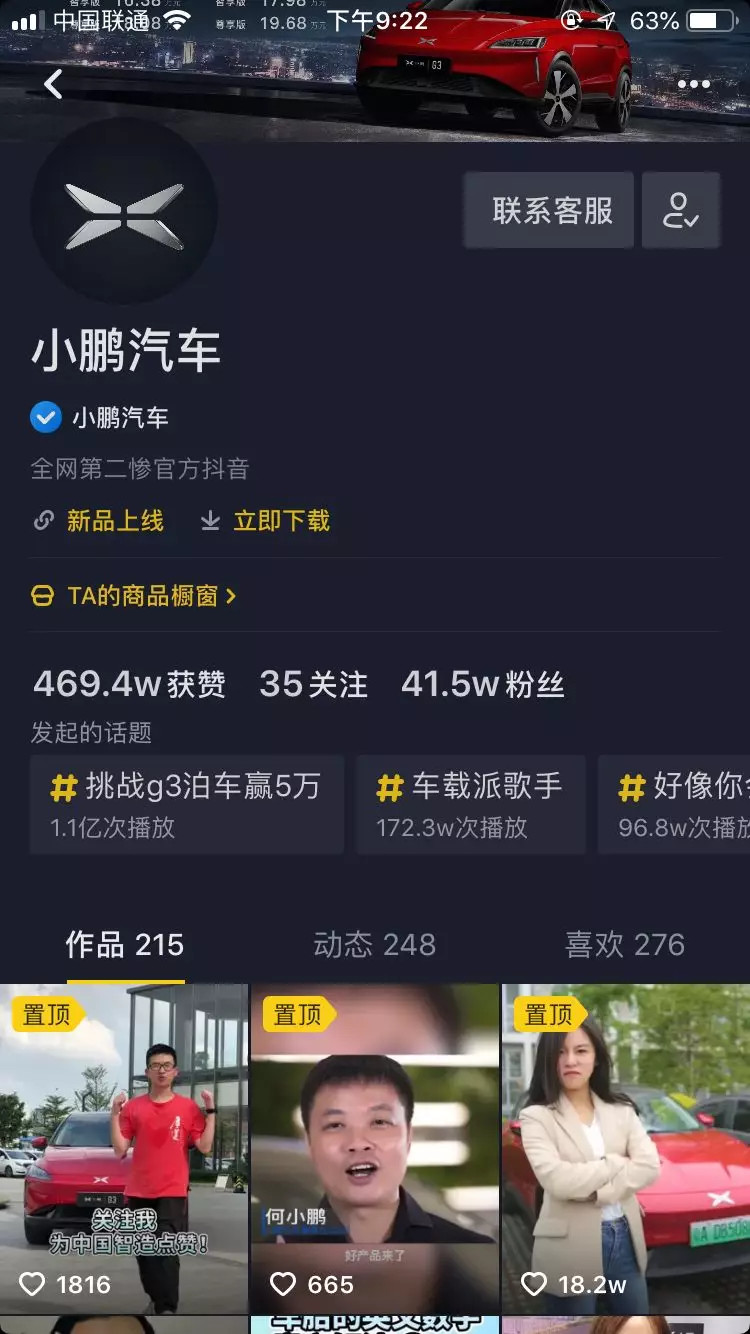 1 second sold 55 cars, 2000+ shopping guide transformation Taobao anchor, car advertising changedGod?