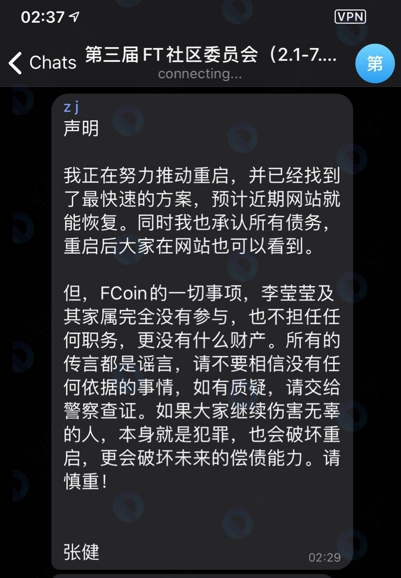 FCoin activist reports late at night to block Zhang Jian's relatives, police are counting victims' losses