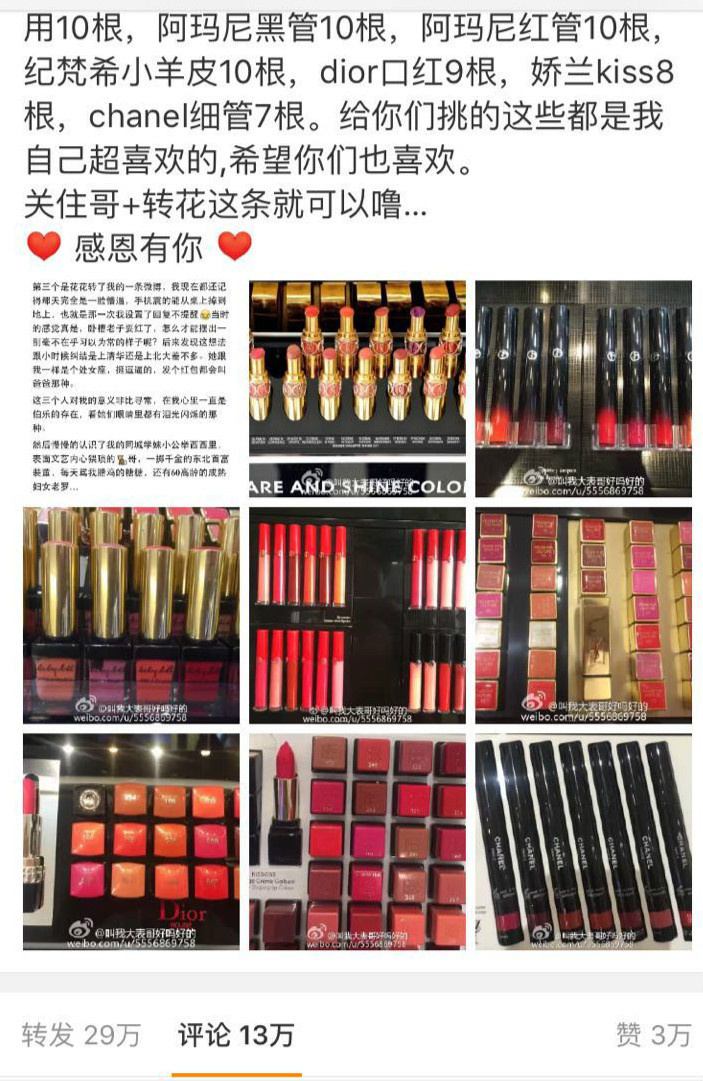 Fu oil launched 500 lipstick, everyone loves to sell the lipstick