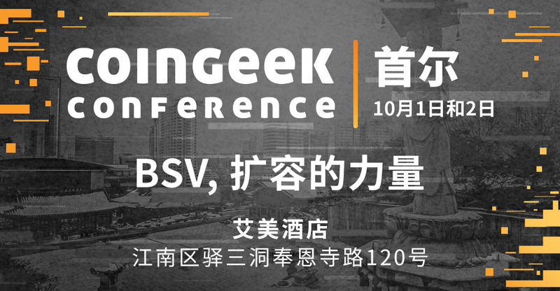 BSV,扩容的力量 | CoinGeek Conference